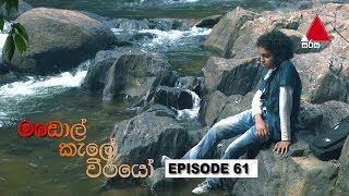 මඩොල් කැලේ වීරයෝ | Madol Kele Weerayo | Episode - 61 | Sirasa TV Thumbnail