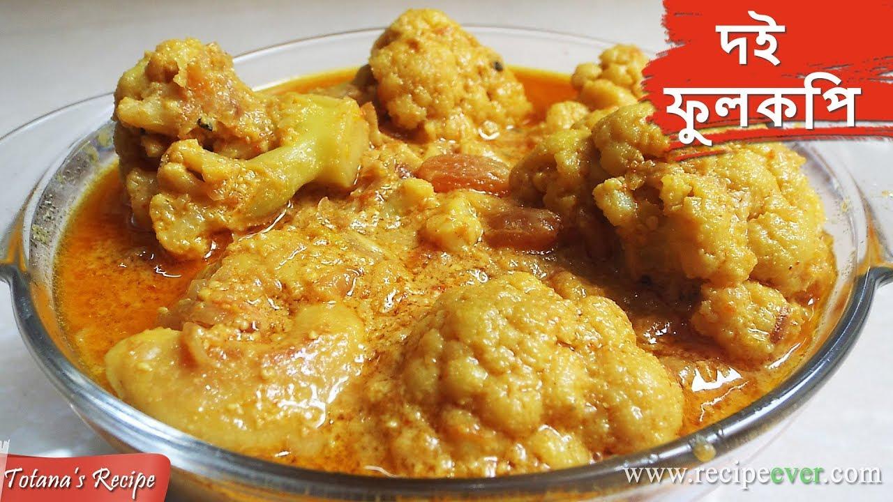Doi fulkopi recipe cauliflower curry bengali vegetarian dish doi fulkopi recipe cauliflower curry bengali vegetarian dish bengali food recipe forumfinder Choice Image