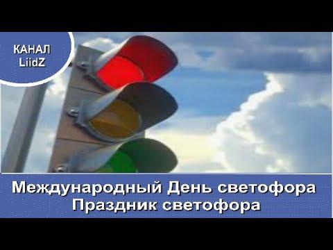 Международный День светофора Праздник светофора