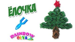 ЁЛОЧКА из резинок на рогатке без станка | Rainbow Loom Christmas Tree