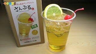 DIY Replica Food Kit - Ginger Ale 食品サンプルキットさんぷるん ジンジャーエール作り thumbnail