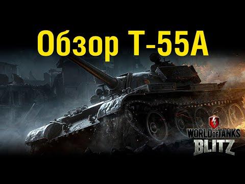 Обзор Т-55А [WoT Blitz 6.10]