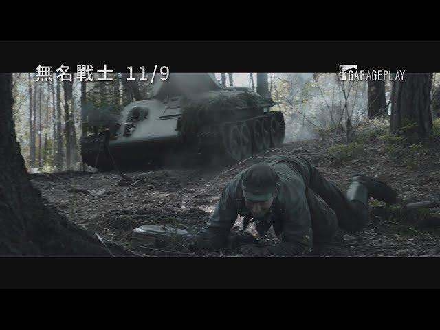 【無名戰士】The Unknown Soldier 首支預告 11/9(五) 九死一生