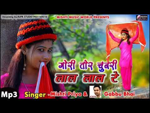 गोरी तोर चुनरी लाल लाल रे|| Gori Tor Chunri Lal Lal Re|| Superhit Khortha Song Mishti Priya