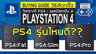 วิเคราะห์ PS4 รุ่นไหนดี (PS4 Buying Guide) : 2019