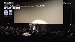 【リリース情報】 □タイトル:Minori Chihara 10th Anniversary Live ~...