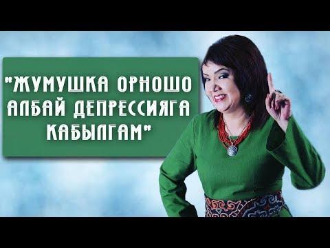 """Салима Балтаева: """"Жумушка орношо албай депрессияга кабылгам"""""""