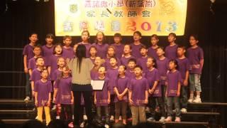 嘉諾撒小學 (新蒲崗) ~ 音樂晚會2013