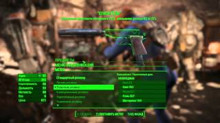 Fallout 4 - Модификация пистолета Спаситель