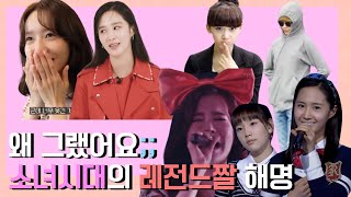 Download lagu 소녀시대가 해명하는 소녀시대 레전드 사건들 (실수, 파티 리허설, 임뚜껑, 다만세)