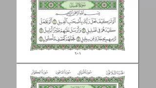 105.Surah Al-Fil   -Sheikh Mishary Rashid Alafasy-