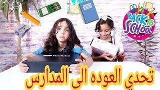 تحدي العوده الى المدارس 📚