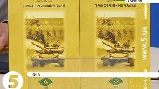 У Києві презентували книгу ''Герої сучасної України''