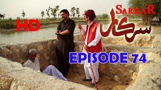 Sarkar EP 74 - Sindh TV Soap serial - 19-7-2018 - HD1080p - SindhTVHD-Drama