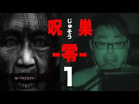 #1【25年前の真相】呪巣 零 ホラーゲーム実況