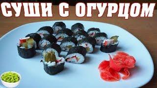 Как делать суши дома рецепт с огурцом