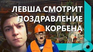"""ЛЕВША СМОТРИТ """"WORLD OF DCP #22&13"""" / БИТВУ БЛОГЕРОВ + ПОЗДРАВЛЕНИЕ ОТ КОРБЕНА / WORLD OF TANKS"""