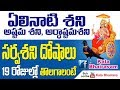 Kala bhairava శనిదోషం 19రోజుల్లో తోలగాలంటే..How to Remove & Cure Shani Dosha. Remedies Shani Dosha