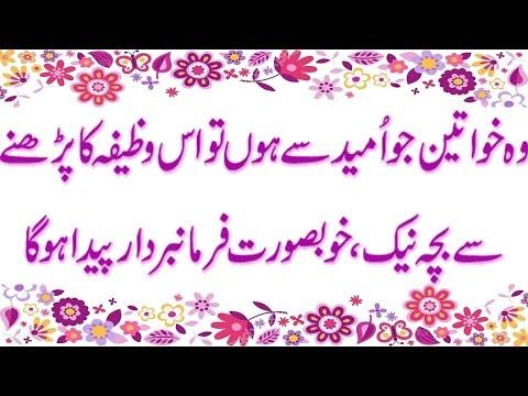 Neak Aulad Peda Hone Ki Dua / Bacha Khubsoort Peda Hone Ka Wazifa /By Maulana Mohammad Asghar Abbasi