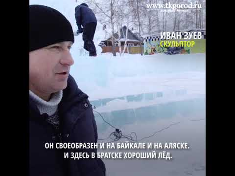 В Братске строят главный Ледовый городок  Декабрь, 2018