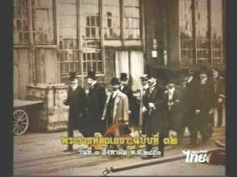 7SEP10 THAILAND's NEWS 4of7; Weather Forecast & Part 3 ;''Kiel & Berlin'', Germany for 100 Years Ago