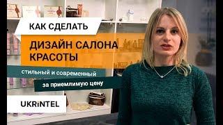 Как сделать стильный и современный дизайн салона красоты за приемлемую цену| UKRINTEL