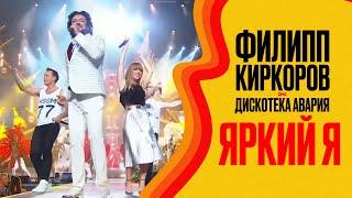 Филипп Киркоров и Дискотека Авария - Яркий Я