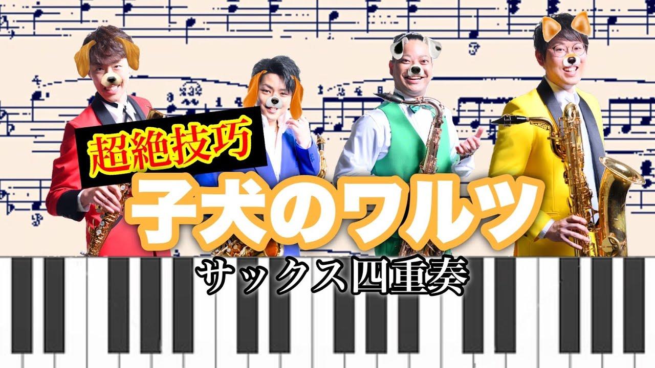 【サックス四重奏】子犬のワルツ / Chopin