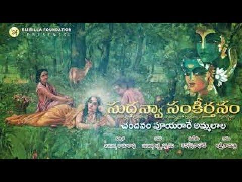 Chandanam - Laxmi Gayathri
