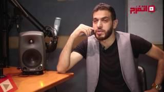 اتفرج| «راؤول»: أيمن بهجت قمر بالنسبة لي زي «عمرو دياب» للمطرب العادي