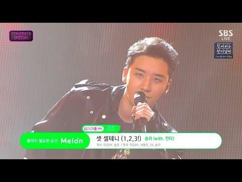 SEUNGRI - '셋 셀테니 (1, 2, 3!)' 0722 SBS Inkigayo
