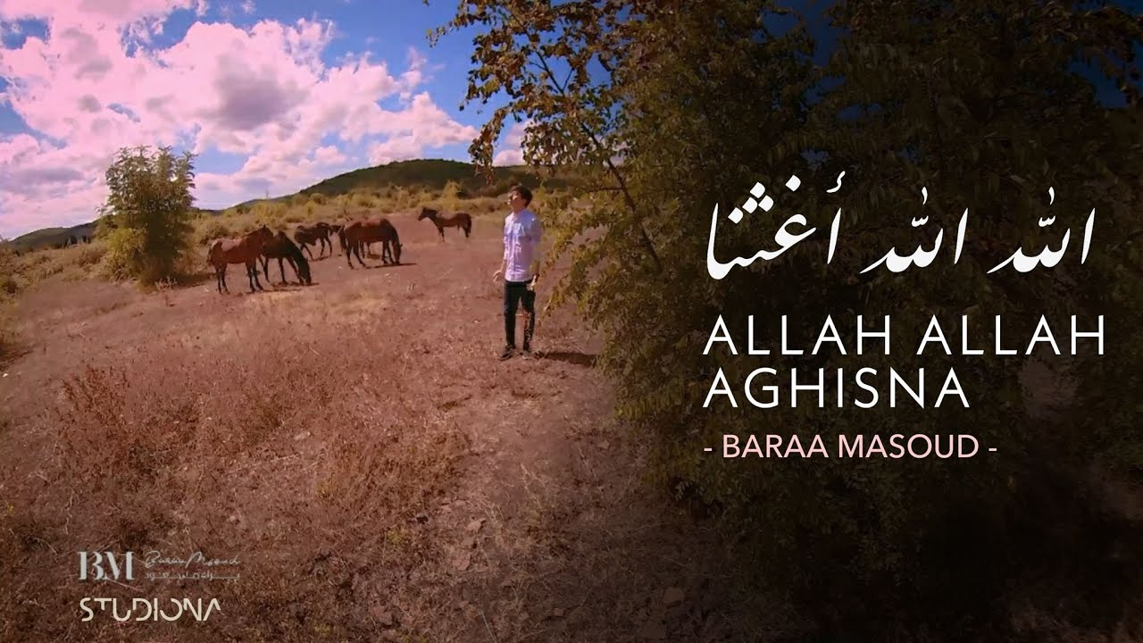 Baraa Masoud - Allah Allah Aghisna   براء مسعود - الله الله أغثنا