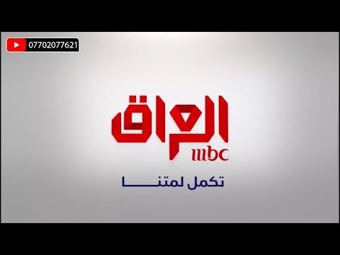 جميع اعلانات قناة MBC العراق | ام بي سي العراق