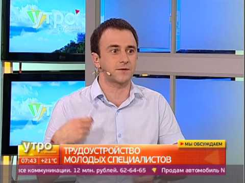 Трудоустройство молодых специалистов. Утро с Губернией. 04/07/2017. GuberniaTV