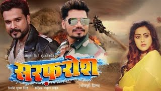 HD video sarfarosh#ritesh pandey#pravesh Lal yadav#super hit movie Thumb