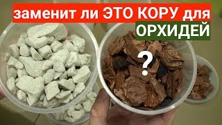 УБИЙЦА КОРЫ для ОРХИДЕЙ или очередной развод орхоманов?!