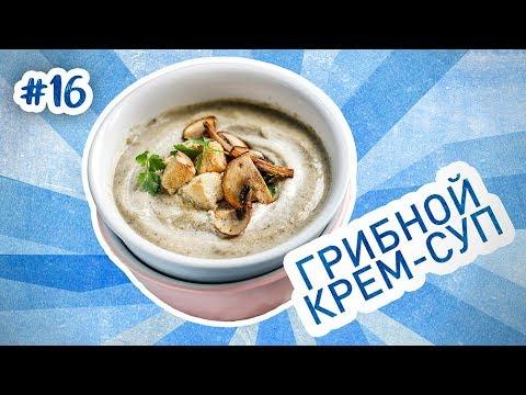 Рецепт грибного супа. Как приготовить вкусный суп-пюре из шампиньонов. [Рецепты Елены Чазовой]