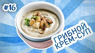 Рецепт грибного супа. Как приготовить вкусный суп-пюре из шампиньонов. [Рецепты Ужин Дома]