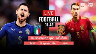 🔴 LIVE FOOTBALL : อิตาลี 1-2 สเปน ฟุตบอลยูฟ่าเนชั่นส์ลีกพากย์ไทย 6-10-64