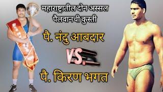 Kiran Bhagt Vs Nandu Aabadar | महाराष्ट्रातील दोन अस्सल पैलवानची कुस्ती 💪🏾🤼♀️