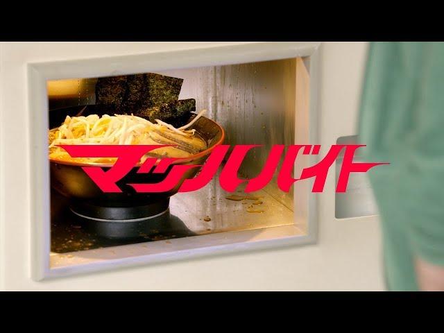 マッハバイト総集編