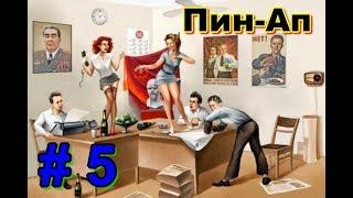 Пин Ап / Pin Up / Cоветский Cоюз / Картинки Прикольные Смешные / 5
