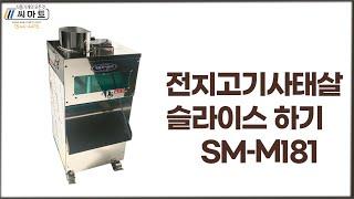 고기슬라이서 SM M181전지고기(사태살)슬라이스