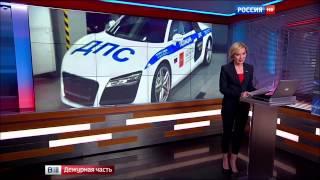 Новости России сегодня 28 07 2015 Дочь депутата виновна в ДТП Криминальная хроника России