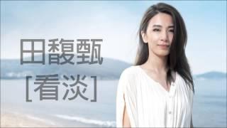 Hebe 田馥甄 - [看淡] 試聽版 (電視劇「一把青」片頭曲)