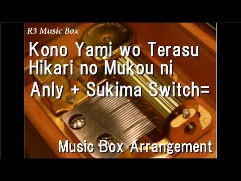 Kono Yami wo Terasu Hikari no Mukou ni/Anly + Sukima Switch= [Music Box]