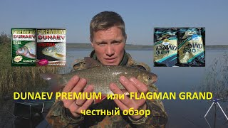 Фидер. Рыбалка на фидер. Лещ на фидер. Прикормка Flagman Grand и Dunaev Premium. Озеро Суходольское.