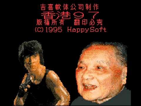 Hong Kong 97 Music for 1 Hour