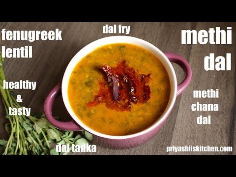 methi-dal-recipe-|-dal-fry-recipe-|-fenugreek-dal-|-मेथी-दाल-तड़का-की-स्वादिष्ट-और-पौष्टिक-रेसिपी