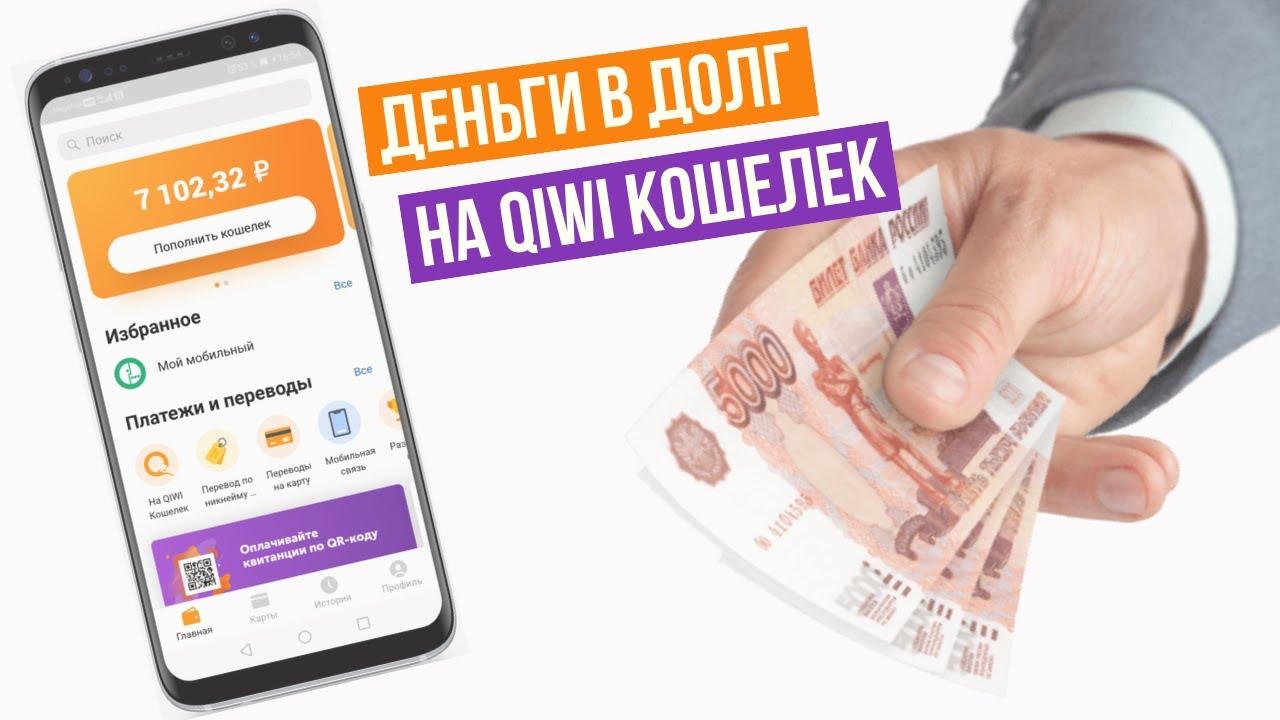 микрофинансовая организация деньги в долг